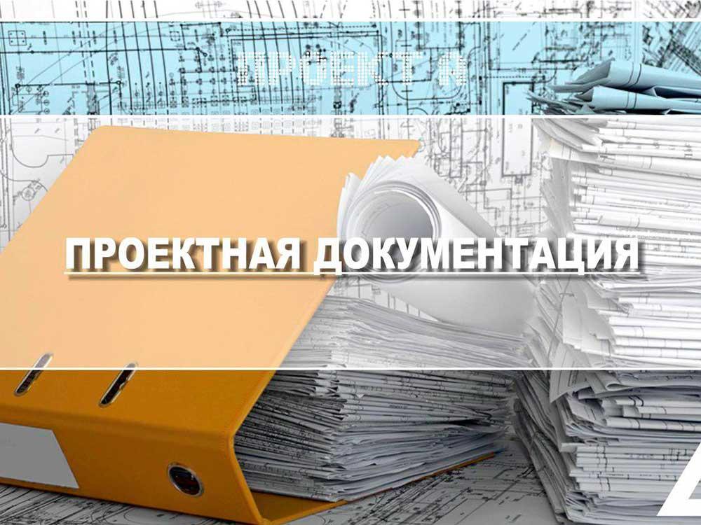Строительная компания проектная документация
